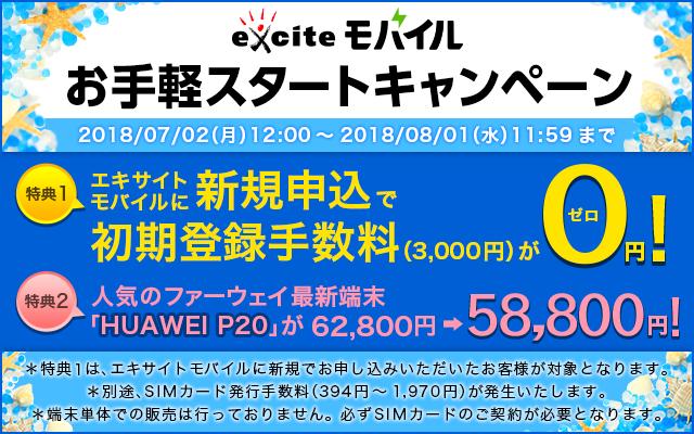 エキサイトモバイル お手軽スタートキャンペーン | (1)エキサイトモバイルに新規申込で初期登録手数料(3,000円)がゼロ!(2)人気のファーウェイ最新端末「HUAWEI P20」が62,800円→58,800円