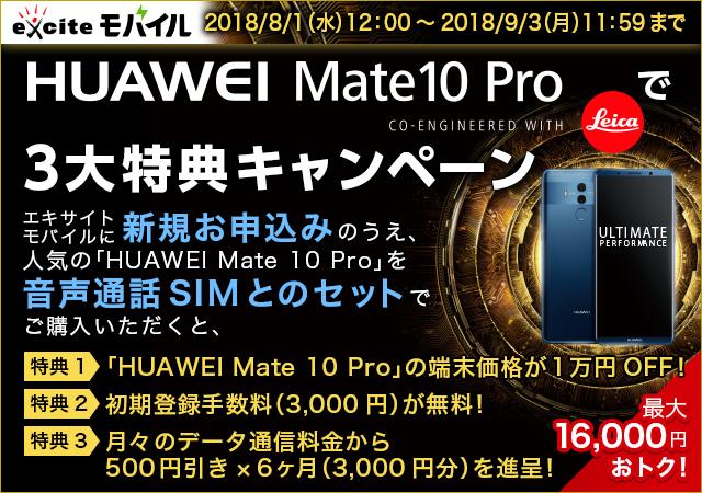 エキサイトモバイル「HUAWEI Mate 10 Pro」で3大特典キャンペーン | (1)「HUAWEI Mate 10 Pro」の端末価格が1万円OFF(79,800円 ⇒ 69,800円)!(2)初期登録手数料(3,000円)が無料!(3)月々のデータ通信料金から500円引き×6ヶ月(3,000円分)を進呈!