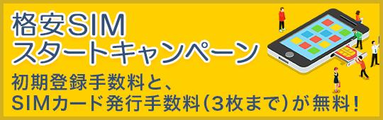 格安SIMスタートキャンペーン | エキサイトモバイルに新規申込で初期登録手数料(3,000円)が無料!さらに、SIMカード発行手数料(394円/枚)も3枚まで無料!