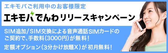 エキモバご利用中のお客様限定「エキモバでんわ」リリースキャンペーン | SIM追加/SIM交換(機能変更)による音声通話SIMカードのご契約で、手数料(3,000円)が無料!&エキモバでんわ 定額オプション(3分かけ放題X)が初月無料!