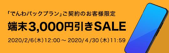 「でんわパックプラン」ご契約のお客様限定 端末3,000円引きSALE