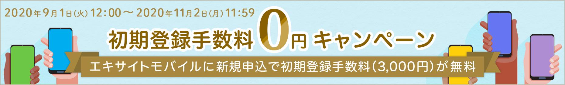 初期登録手数料0円キャンペーン | エキサイトモバイルに新規申込で初期登録手数料(3,000円)が無料!