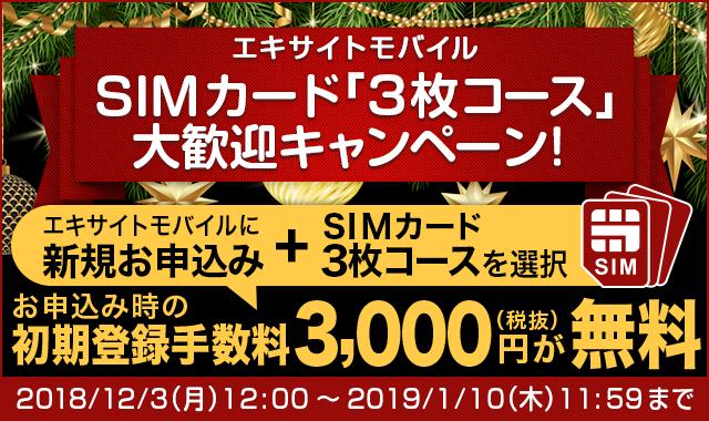 SIMカード「3枚コース」大歓迎キャンペーン! | エキサイトモバイルに新規お申込みされた方で、SIMカード「3枚コース」を選択された方限定!お申込み時の初期登録手数料(3,000円/税抜)が無料になります。