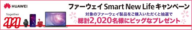 ファーウェイSmart New Lifeキャンペーン