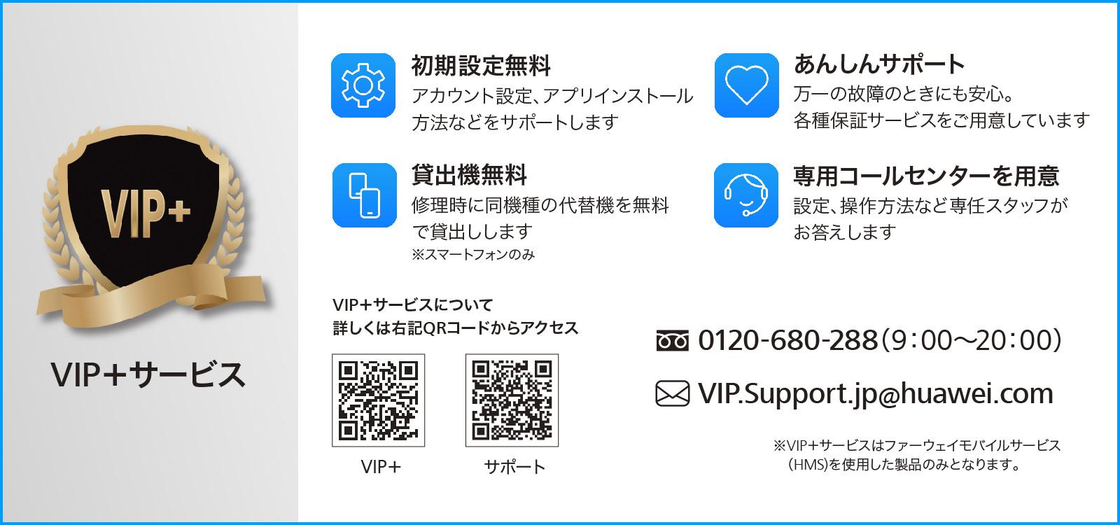 VIP+サービス