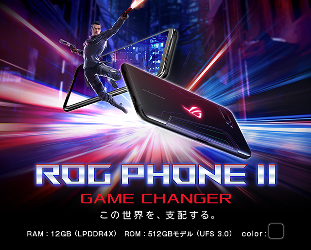 ROG Phone Ⅱ 512GB