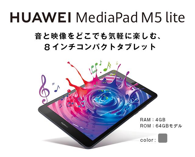 HUAWEI MediaPad M5 lite 8 64GB