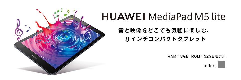 HUAWEI MediaPad M5 lite (8インチ)