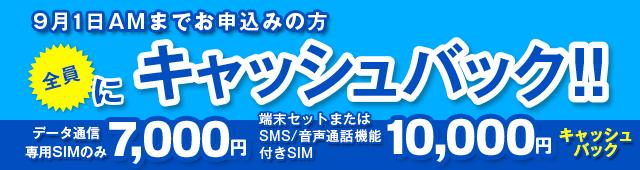 8月31日までのお申込みの方全員にキャッシュバック!!