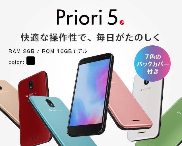 Priori 5