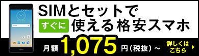 SIMとセットですぐに使える格安スマホ|月額1,075円(税抜)〜