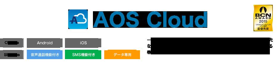 クラウドバックアップ AOS Cloud