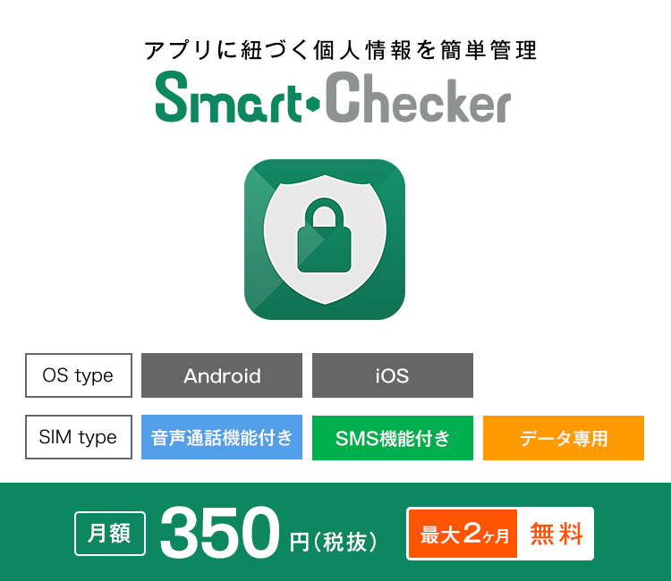 Smart・Checker (MyPermissions)