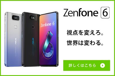 ZenFone 6 (128GB)