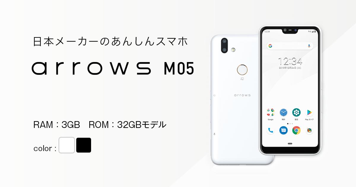 富士通 arrows M05