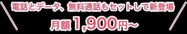 電話とデータ、無料通話もセットして新登場 月額1,900円〜