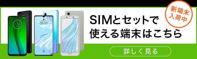 月額1,200円〜|SIMフリースマホをお餅でない方|端末とセット購入が便利!