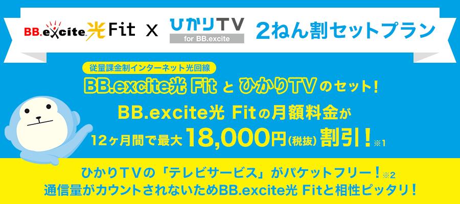 従量課金制インターネット光回線 BB.excite光 Fit と ひかりTV のセット!BB.excite光 Fitの月額料金が12ヶ月間で最大18,000円(税抜)割引