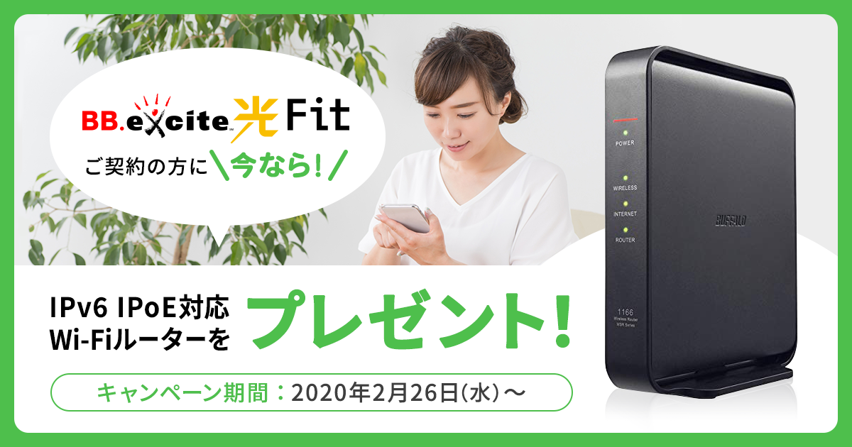 光Fitキャンペーン_001