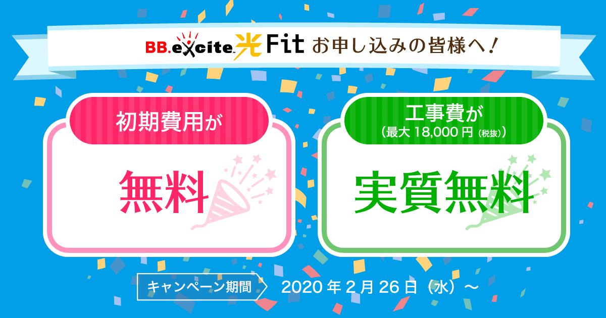光Fitキャンペーン_002