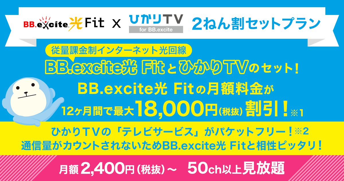 BB.excite光 Fit × ひかりTV for BB.excit 2ねん割セットプラン