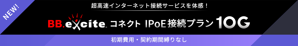 BB.exciteコネクト10g IPoE接続プラン