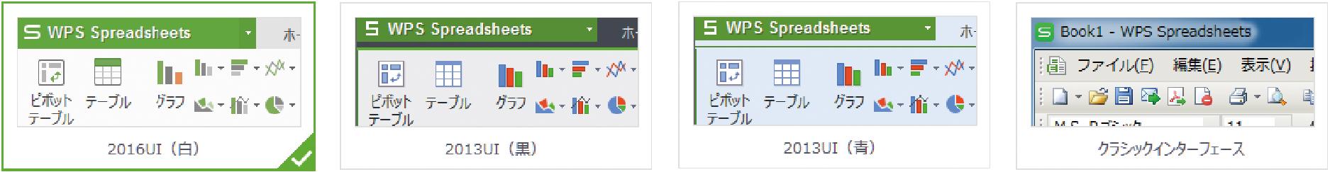 2016UI(白)/2013UI(黒)/2013UI(青)/クラシックインターフェース