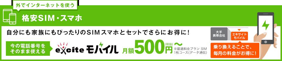 格安SIMカード 500円 (税抜)〜