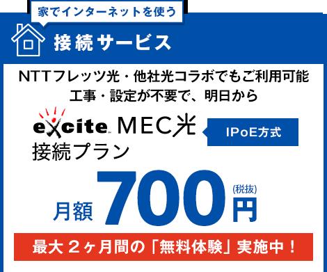 無料体験できるIPoE方式の接続サービス