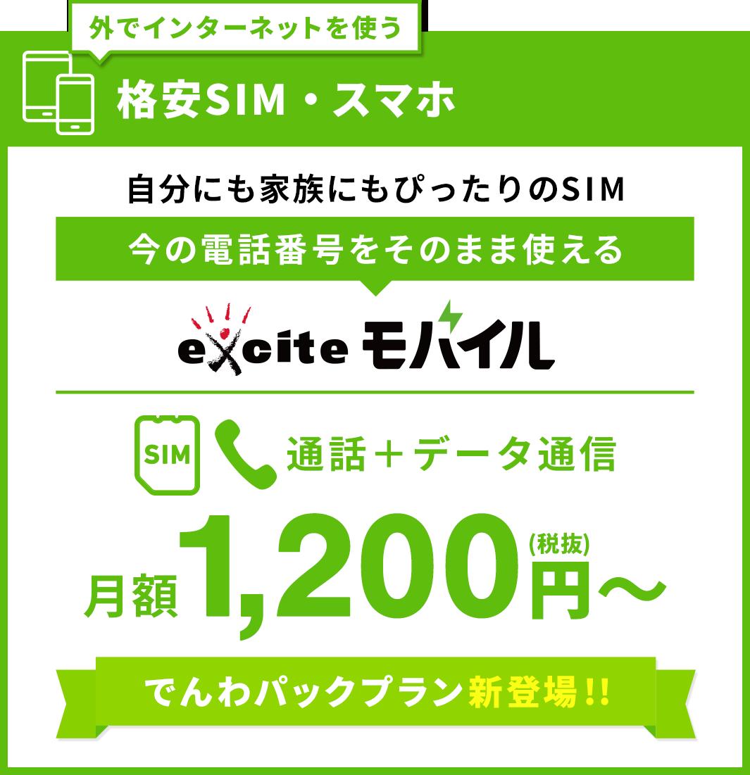 格安SIM・スマホ exciteモバイル でんわパック新登場!!