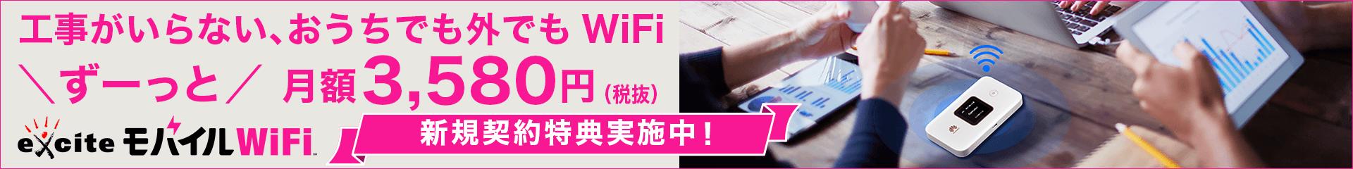 エキサイトモバイル WiFi