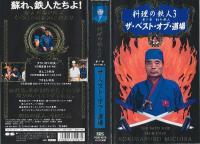 『料理の鉄人』の絶大すぎる影響力 料理の歴史を変えてしまった!