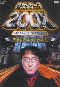 「特命リサーチ200X」で放送されていた怖すぎる企画