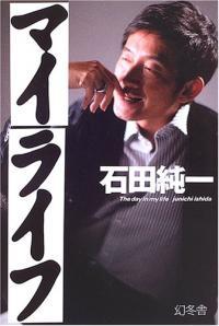 喜多嶋舞と大沢樹生の長男 実の父親は石田純一だった!?