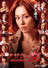 米倉涼子の隠したい過去 犯罪者との不倫交際