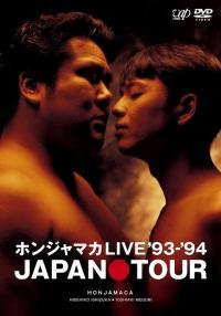 さまぁ~ずとホンジャマカが盛大にコケた冠番組『大石恵三』