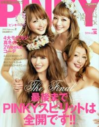 えみちぃに木下優樹菜…休刊した女性雑誌『PINKY』を振り返る