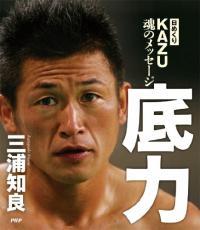 岡田武史が明かす 三浦和良が代表落ちした理由