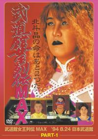 女子プロレスの人気低迷 引き金となった東京ドーム大会
