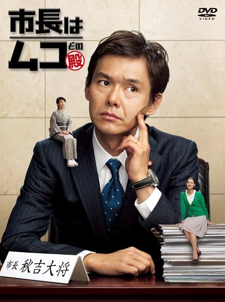 「格差婚」から大出世した渡部篤郎、『ケイゾク』で大ブレイク