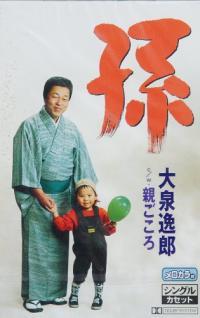 1999年に発売された大泉逸郎の『孫』 演歌でまさかの100万枚超えの大ヒット!