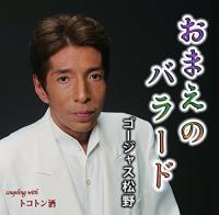AV男優デビューも 「泥沼の離婚劇」で話題となったゴージャス松野の数奇な人生