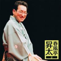 新笑点司会・春風亭昇太も出演していた! 若手落語家による深夜番組「平成名物TVヨタロー」