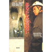 TBSで放送された徳川埋蔵金プロジェクト 総額3億5千万円かけたのに何も出ず!