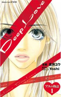 「1次選考落選レベル」との酷評も…ケータイ小説ブームの先駆けになった『Deep Love』