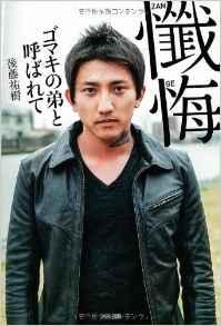 やんちゃ過ぎた後藤真希の弟・ユウキの転落人生 強盗傷害罪で逮捕も…