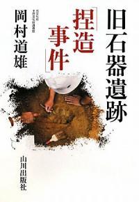 日本史の教科書を書き換える事態に…「ゴッドハンド」が起こした旧石器捏造事件