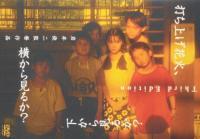 23年前の8月26日放送、岩井俊二の歴史的傑作「打ち上げ花火、下から見るか?横から見るか?」