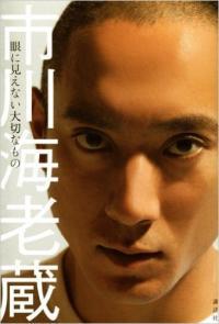 隠し子の海老蔵、暴行の七之助……歌舞伎役者が起こしたスキャンダル5選