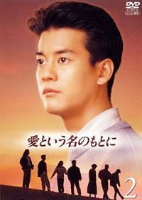 唐沢寿明と山口智子の交際が発覚した「ある事件」とは?